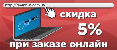 Скидка 5% при заказе онлайн