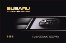 Клубная карта Субару